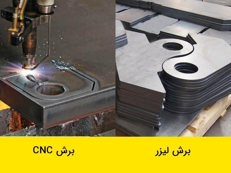 برش لیزر و برش CNC